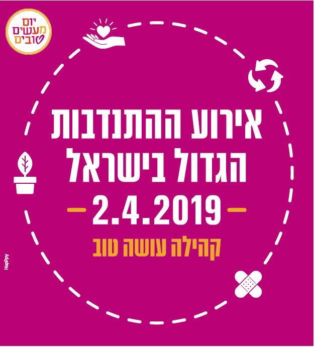 קהילה עושה טוב בירושלים- אירוע ההתנדבות הגדול בישראל